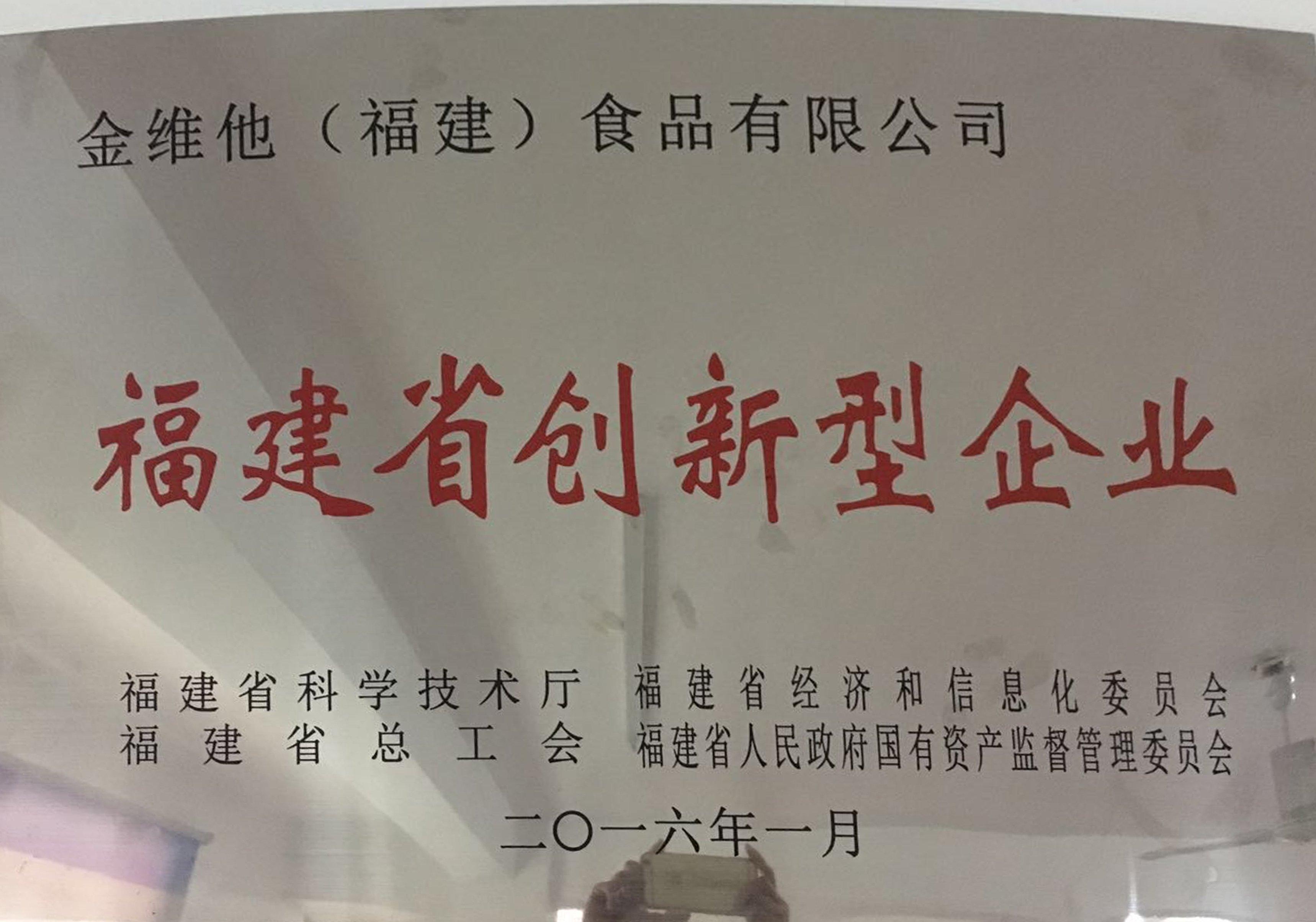 福建省创新型企业牌匾