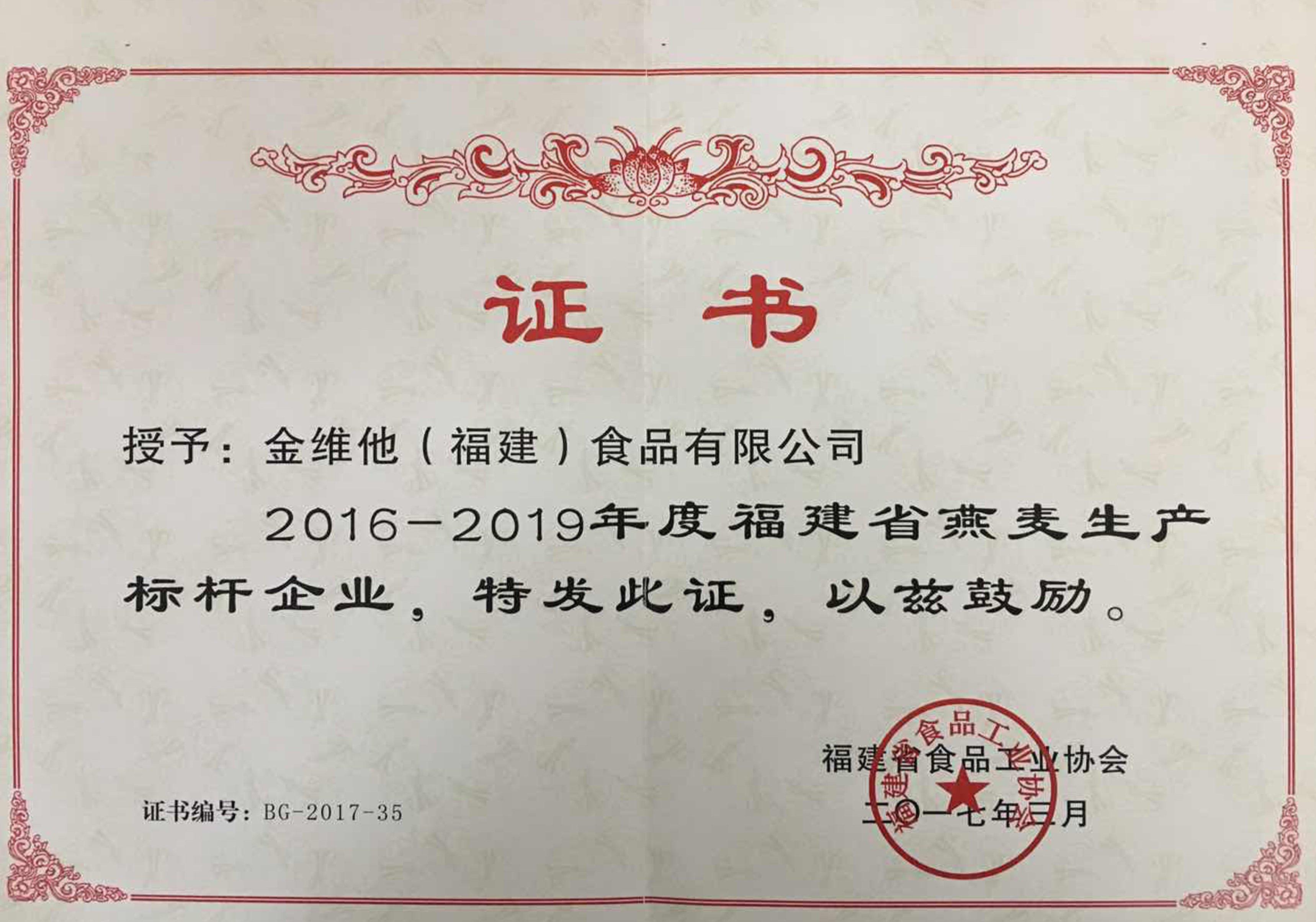 福建省燕麦生产标杆企业证书