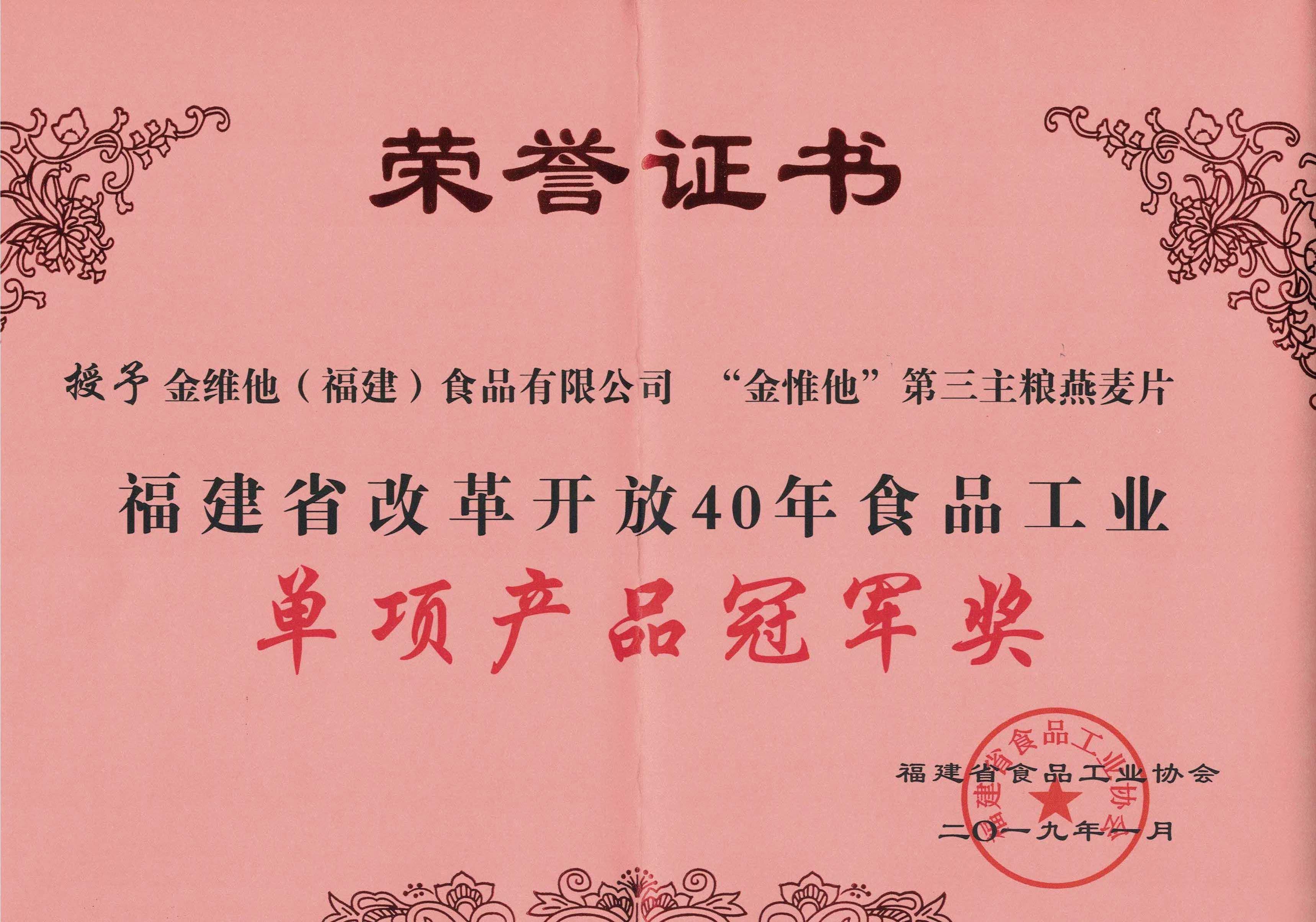 福建省改革开放40年食品工业单项产品冠军奖